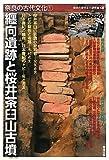 纒向遺跡と桜井茶臼山古墳 (奈良の古代文化)