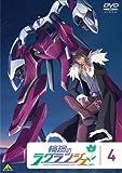 輪廻のラグランジェ 4 [DVD]