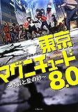 東京マグニチュード8.0 ~悠貴と星の砂~ (竹書房文庫 た)