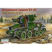 1/35 フィンランド BT-42突撃砲 (BT-7快速戦車鹵獲改修型) プラモデル