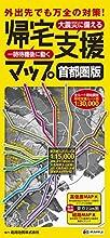 帰宅支援マップ 首都圏版 (防災 地図 | マップル)