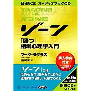 [オーディオブックCD] ゾーン~相場心理学入門