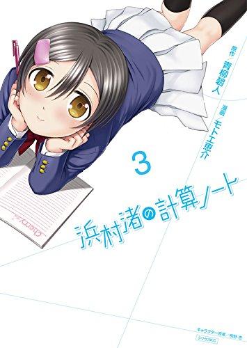 浜村渚の計算ノート(3) (シリウスコミックス)