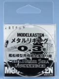 メタルリギング0.3号 約0.10mm (5メートル入)