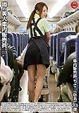 噂の美人車内販売員。03/プレステージ [DVD]