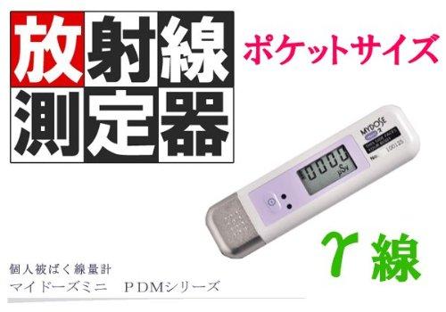 放射線測定装置 マイドーズミニ PDMシリーズ γ線測定 個人被ばく線量計 誤動作防止機能付き マイクロシーベルト PDM-122