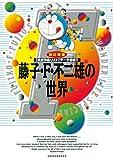 藤子・F・不二雄の世界〔改訂新版〕 (コミックス単行本)