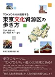 TOKYO1/4が提案する 東京文化資源区の歩き方 江戸文化からポップカルチャーまで