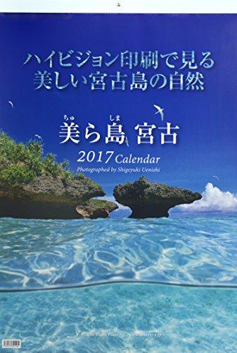 美ら島宮古2017カレンダー