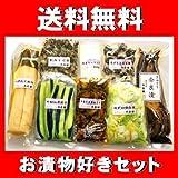 大森屋 漬物好きB 8品セット 【クール便】