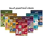 1001 Inventions Laminated Posters (Arabic)