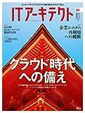 ITアーキテクト Vol.21 (IDGムックシリーズ) (IDGムックシリーズ)