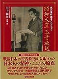 【永久保存版】CDブック 昭和天皇 玉音放送