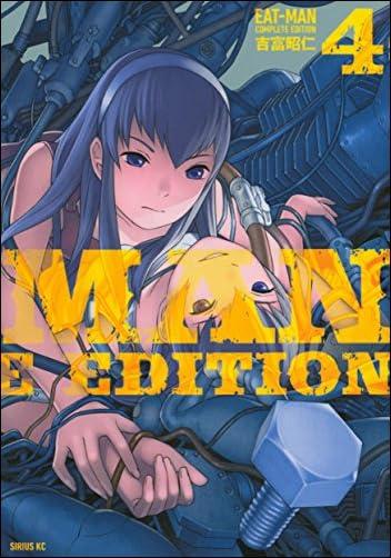 EAT-MAN COMPLETE EDITION(4) (シリウスコミックス)