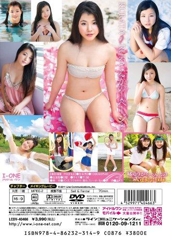 倉田瑠夏 るかの1ページ・・・ [DVD]