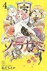 ノラガミ(4) (月刊マガジンコミックス)