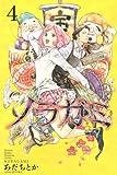 ノラガミ(4) (講談社コミックス月刊マガジン)