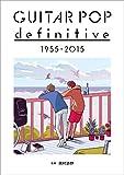 ギターポップ・ディフィニティヴ 1955-2015 【初版特典:電子書籍アクセスキー付き】 (ele-king books)