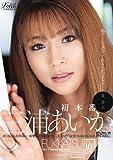 復活! !  三浦あいか 初本番 マドンナ [DVD]
