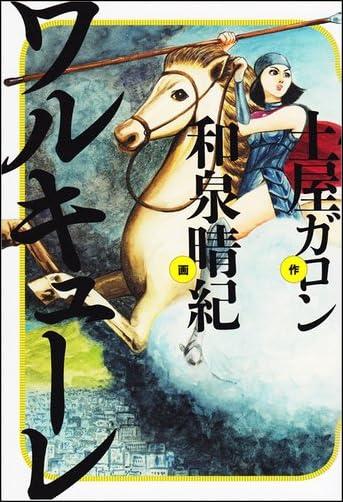 ワルキューレ (ビームコミックス)