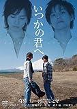 いつかの君へ~ずっとそばにいてほしい~ [DVD]