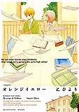 オレンジイエロー (IDコミックス 百合姫コミックス)