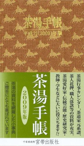 茶湯手帳 2009