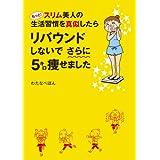 Amazon.co.jp: もっと!スリム美人の生活習慣を真似したら リバウンドしないでさらに5キロ痩せました<もっと!スリム美人の生活習慣を真似したら リバウンドしないでさらに5キロ痩せました> (コミックエッセイ) 電子書籍: わたなべ ぽん: Kindleストア