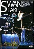 Swan Lake [DVD] [2009]