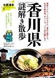 香川県謎解き散歩 (新人物往来社文庫)