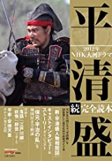 NHK大河ドラマ「平清盛」続・完全読本