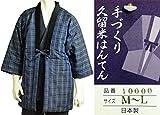 半纏 男性用 日本製 あったか久留米半天 綿入れ はんてん 紳士用 どてら (「う」の柄)