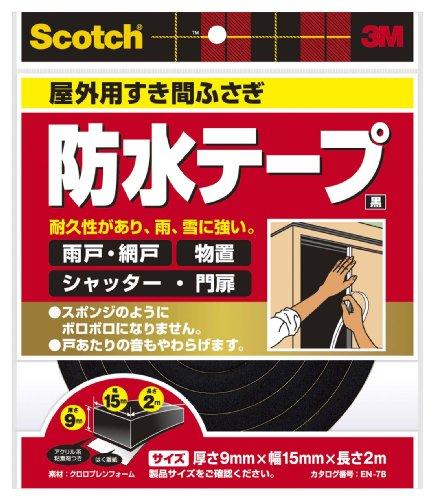 3M(住友スリーエム) スコッチ 屋外用すき間ふさぎ防水ソフトテープ(EN-78)