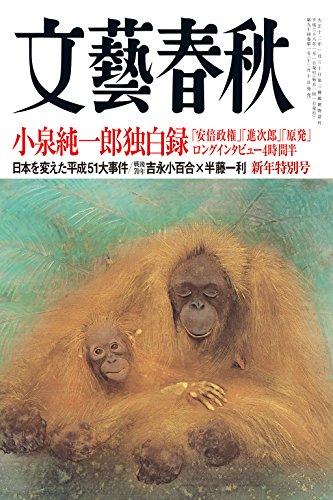 文藝春秋2016年1月号[雑誌]