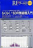 らくらく!SDR無線機入門 (RFワールドNo.22): ソフトウェアによる無線信号処理の実際をハンズオン形式で学ぶ
