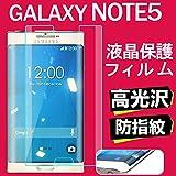 液晶保護フィルム (Galaxy Note5, 高光沢) [並行輸入品]