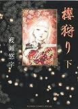 櫻狩り 下 (コミックス単行本〔フラワーズ〕)