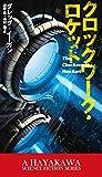 クロックワーク・ロケット (新☆ハヤカワ・SF・シリーズ)