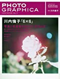 PHOTO GRAPHICA (フォト・グラフィカ) 2010年 01月号 [雑誌]