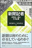 新聞記者 疋田桂一郎とその仕事