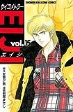 サイコメトラーEIJI(15) (講談社コミックス―Shonen magazine comics (2654巻))