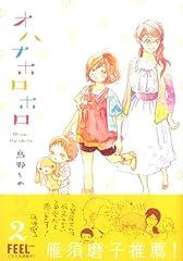 オハナホロホロ 2 (Feelコミックス)