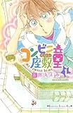コンビニ座敷童(1) (講談社コミックスキス)