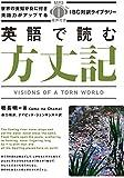 CD付 英語で読む方丈記 Visions of a Torn World【日英対訳】 (IBC対訳ライブラリー)