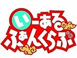 いーあるふぁんくらぶ (1) 特装版 (REXコミックス)