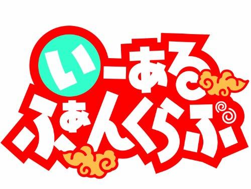 いーあるふぁんくらぶ(1) (IDコミックス/REXコミックス)