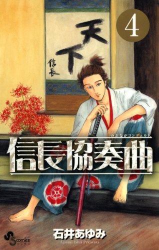 信長協奏曲(4) ゲッサン少年サンデーコミックス