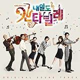 明日もカンタービレ OST (KBS TVドラマ)(韓国盤)