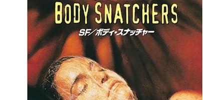 SF/ボディ・スナッチャー [DVD]