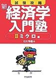試験攻略 新・経済学入門塾〈2〉ミクロ編